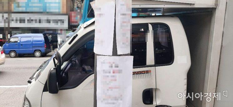 """""""안내판에도 전단지 붙어"""" 길거리 곳곳 '불법 전단지' 몸살"""
