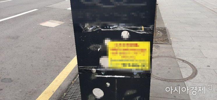 한 안내판에 부착된 불법 전단지. 사진=한승곤 기자 hsg@asiae.co.kr