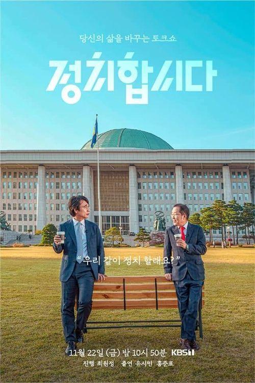 KBS 1TV '정치합시다' / 사진=KBS