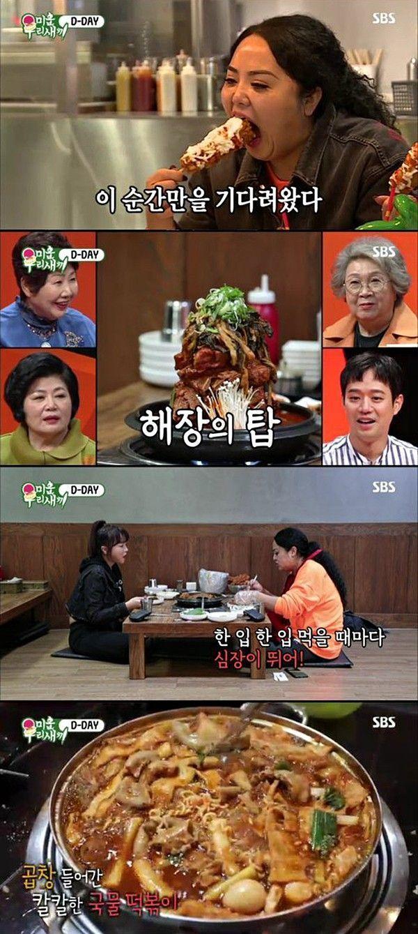 SBS '미운 우리 새끼' 가수 홍진영과 홍선영 / 사진=SBS