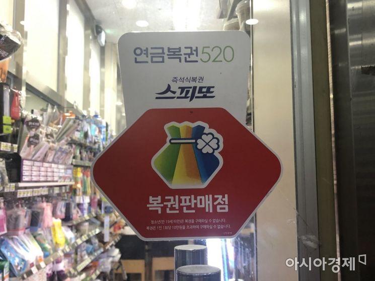 서울 을지로의 한 편의점에 붙어있는 복권판매점 안내문./사진=김수완 인턴기자 suwan@asiae.co.kr