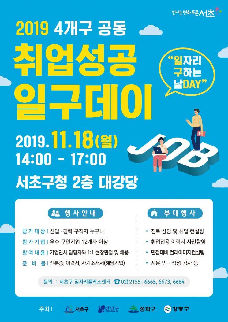 서초·강남·송파·강동구, 18일 '취업성공 일구데이'  개최