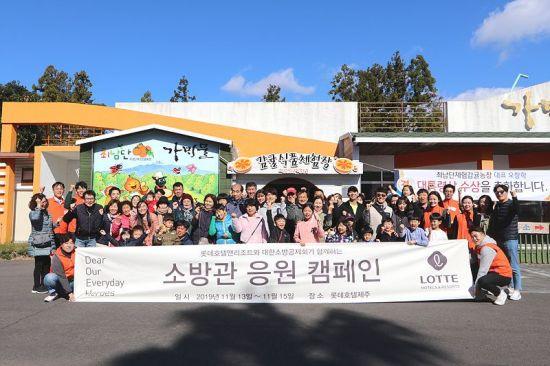 """""""우리 시대 진정한 영웅"""" 롯데호텔, 소방관 가족들 제주도로 초대"""