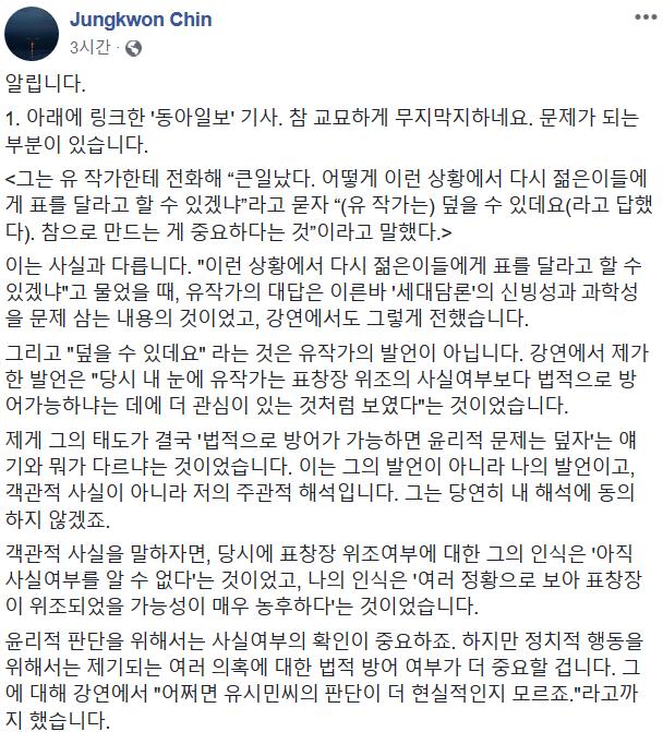 사진=진중권 동양대 교수 페이스북 캡처