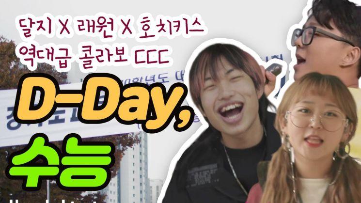 경기교육청 '수능송' 나흘만에 유튜브 조회 10만건 돌파