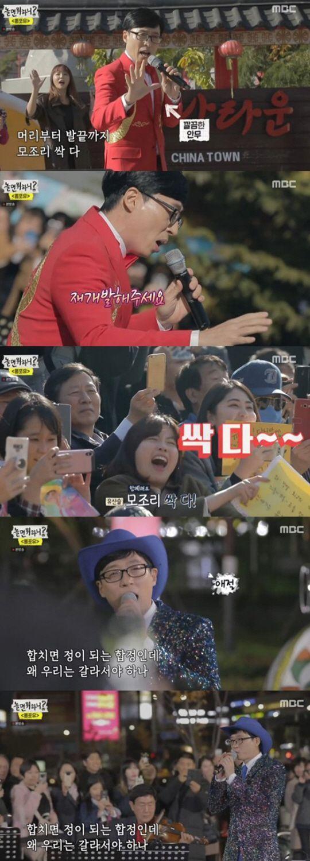 MBC '놀면 뭐하니?' 방송인 유재석 / 사진=MBC 방송 캡처