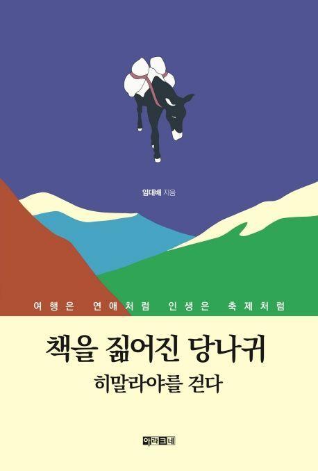 [신간안내]'책을 짊어진 당나귀 히말라야를 걷다'