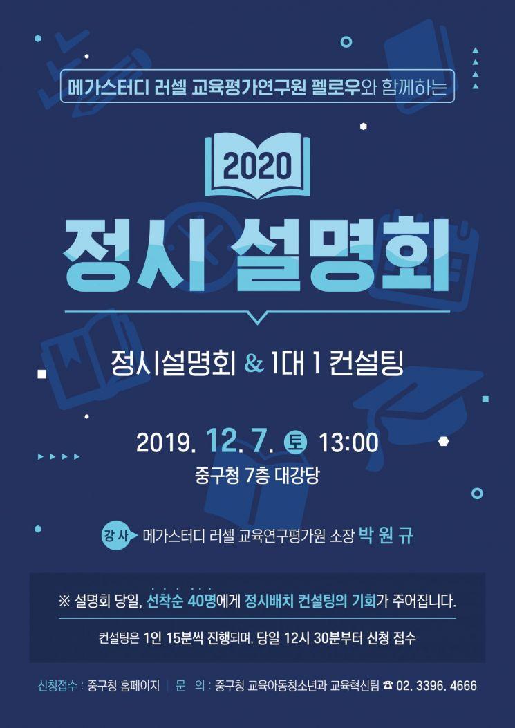중구, 2020 대입 정시설명회 개최