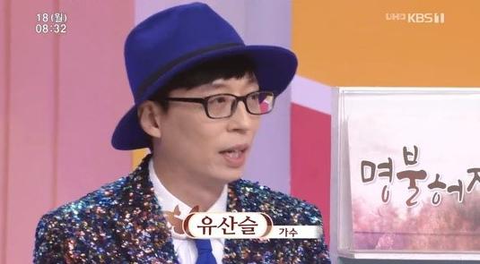 MBC '놀면 뭐하니?-뽕포유'를 통해 트로트 가수에 도전해 예명 '유산슬'로 활동 중인 방송인 유재석/사진=KBS1 '아침마당' 화면 캡처