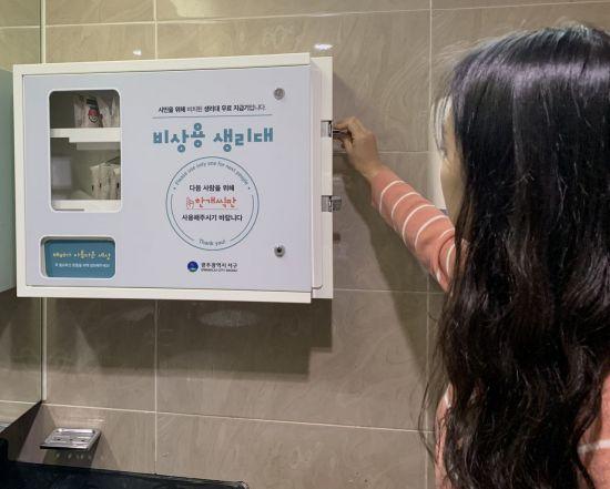 광주 서구 '비상용 생리대 무료 자판기' 운영