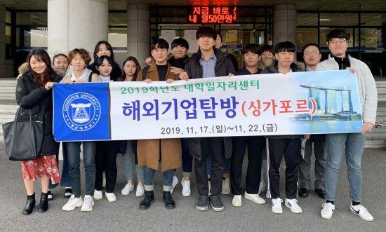 동신대 '글로벌 해외기업탐방' 전개
