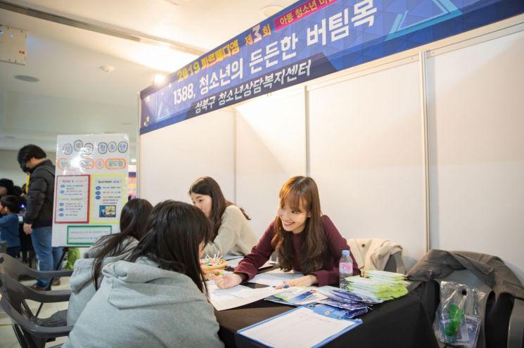 성북구, 제3회 아동청소년 마을축제 '까르페디엠' 성황리 마쳐