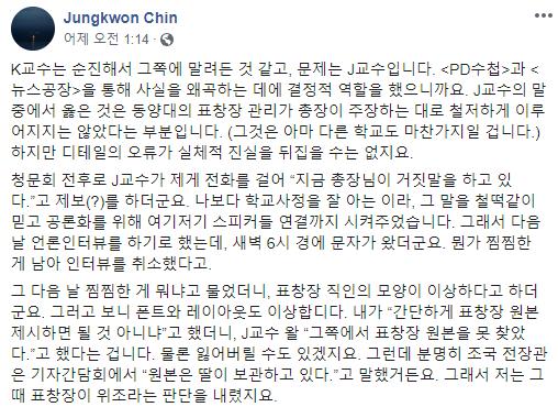진중권(56) 동양대 교수가 17일 자신의 페이스북을 통해 올린 게시글/사진=진중권 페이스북 캡처