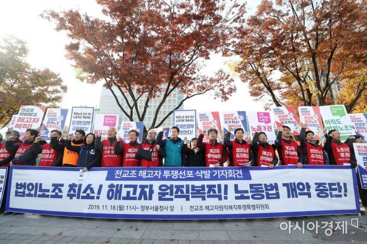 [포토]'법외노조 취소, 해고자 원직복직'