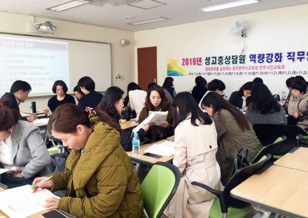 광주시교육청, 성 고충 상담원 전문성 강화 '박차'