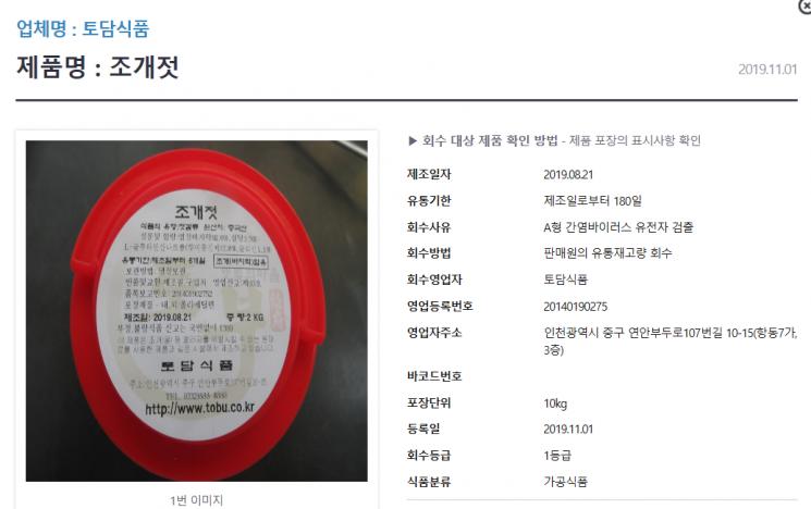 멈추지 않는 '중국산 조개젓 공포'…간염 바이러스 검출 제품 이달만 5개