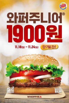 """버거킹 """"와퍼주니어·불고기와퍼를 1900원에"""""""