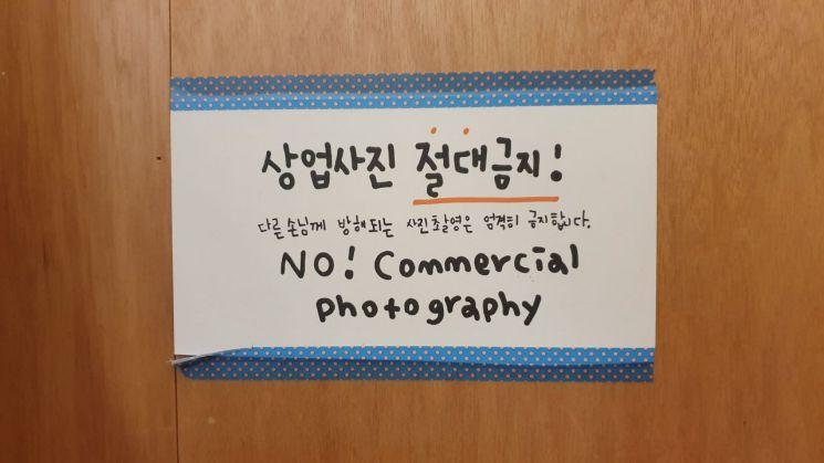 서울 한 카페에 상업용 사진촬영 금지를 알리는 안내문이 붙어 있다.