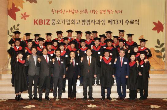 김기문 중소기업중앙회 회장(앞줄 왼쪽 여섯 번째)이 18일 서울 여의도 중기중앙회에서 열린 '제13기 중소기업 최고경영자과정(KBIZ AMP)' 수료식에 참석해 수료생 및 관계자들과 기념촬영을 하고 있다.