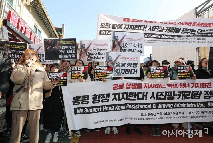 19일 서울 명동 주한 중국대사관 앞에서 '홍콩 시위 지지 및 중국 정부의 탄압 중단 촉구' 기자회견이 열리고 있다. /문호남 기자 munonam@