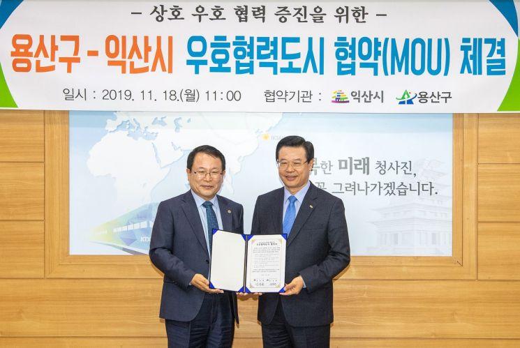 [포토]용산구- 익산시 '우호협력도시 협약'(MOU) 체결