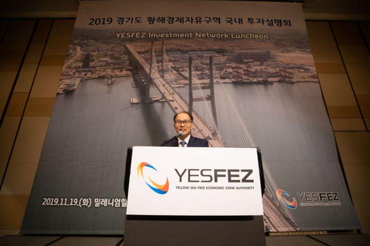 경기황해청, 현덕·포승지구 대상 '대규모 투자설명회'