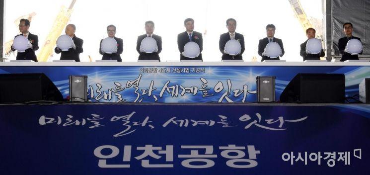 [포토] 인천공항 4단계 건설사업 기공식 세리머니