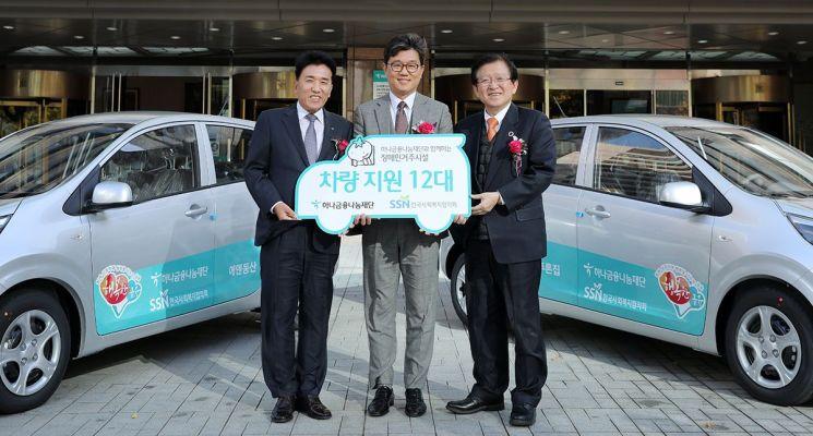 [포토]하나금융, 장애인거주시설에 차량 12대 기증