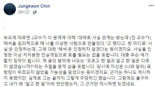 진중권(56) 동양대 교수가 19일 자신의 페이스북을 통해 올린 게시글/사진=진중권 페이스북 캡처