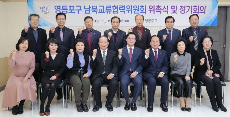 한반도 평화의 물길 튼다… 영등포구 '남북교류협력위원회' 출범