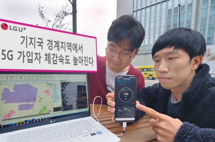 LG유플러스, 주파수 간섭 없애...5G 속도 품질 향상