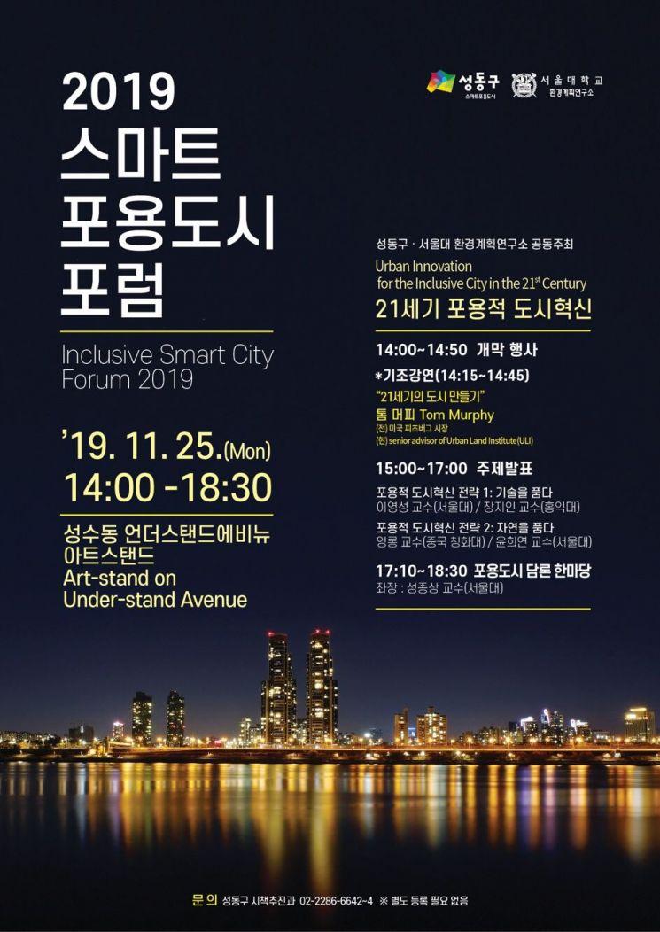 성동구 '2019 스마트포용도시 포럼' 개최