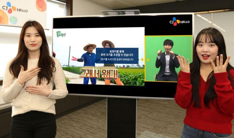 CJ헬로, 청각장애인 맞춤형 '스마트 수어방송' 서비스 시작