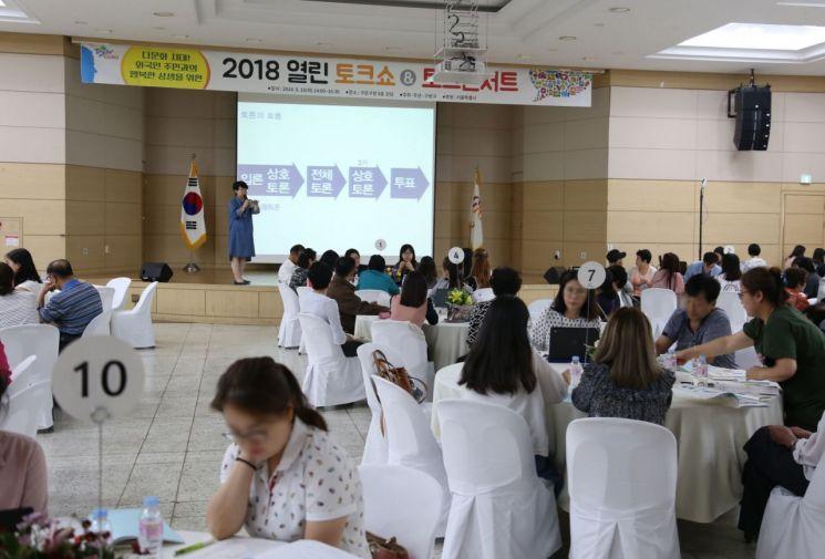 구로구 '다문화 토크콘서트' 개최