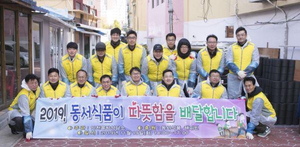 20일 봉사활동에 참여한 동서식품 임직원들이 기념촬영을 하고 있다.