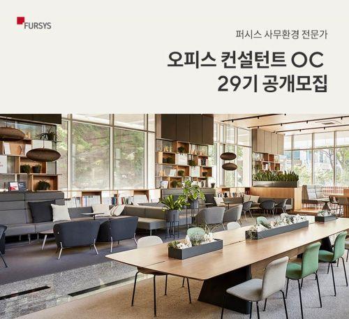 퍼시스 오피스 컨설턴트 29기 공개 모집