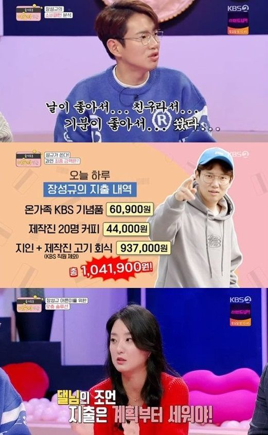 사진=KBS 2TV '슬기로운 어른이생활' 방송 캡처