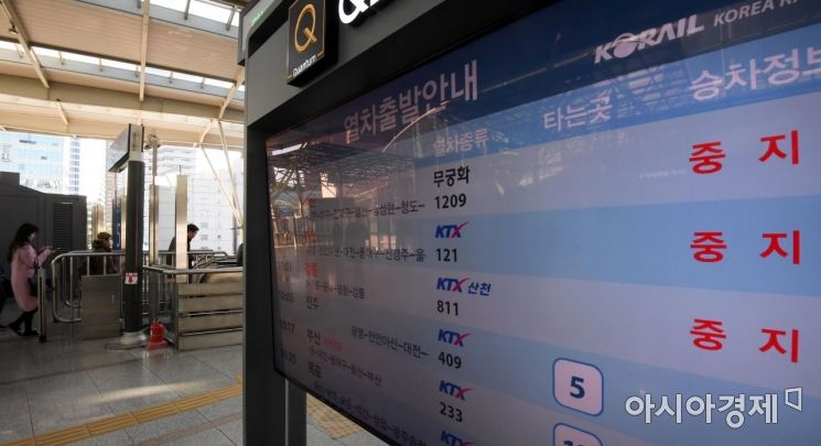 [포토] 철도노조 파업, 열차운행 정지 속출