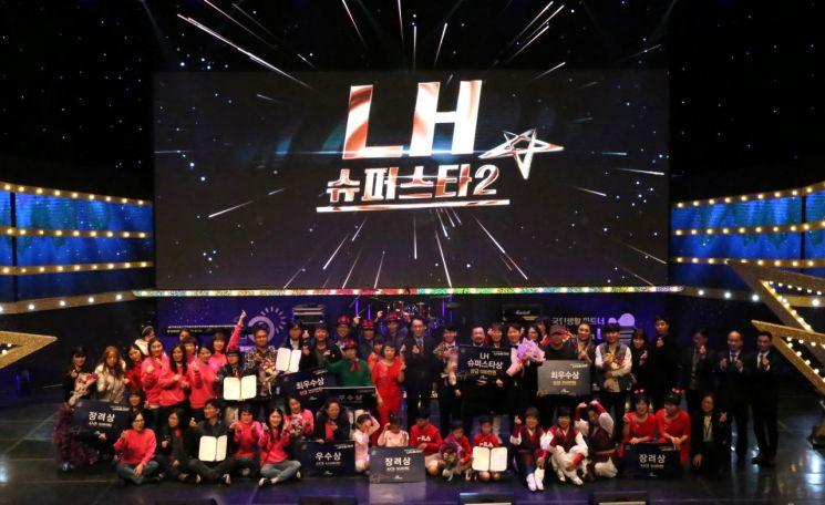 19일 창립 10주년을 맞아 진주 LH 본사에서 개최된 LH 입주민 참여공연 '제2회 LH 슈퍼스타2'에서 참여 입주민들과 관계자들이 기념사진을 촬영하고 있다.