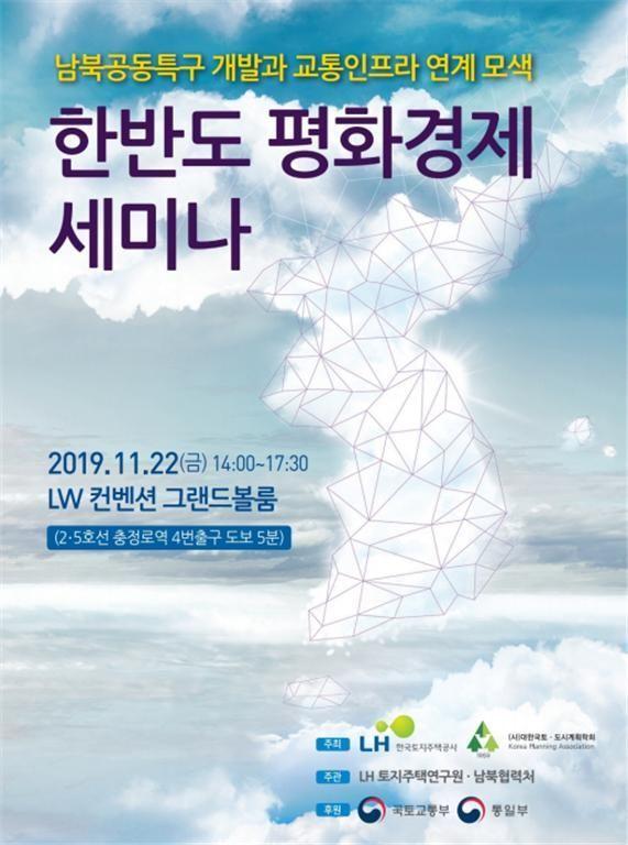 남북관계 개선 기대하는 LH…한반도 평화경제 세미나 연다
