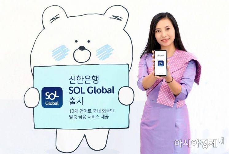 신한은행은 모바일 뱅킹 애플리케이션 '쏠 글로벌'을 출시하고 국내에 거주하는 외국인 고객들에게 서비스를 제공한다고 20일 밝혔다.