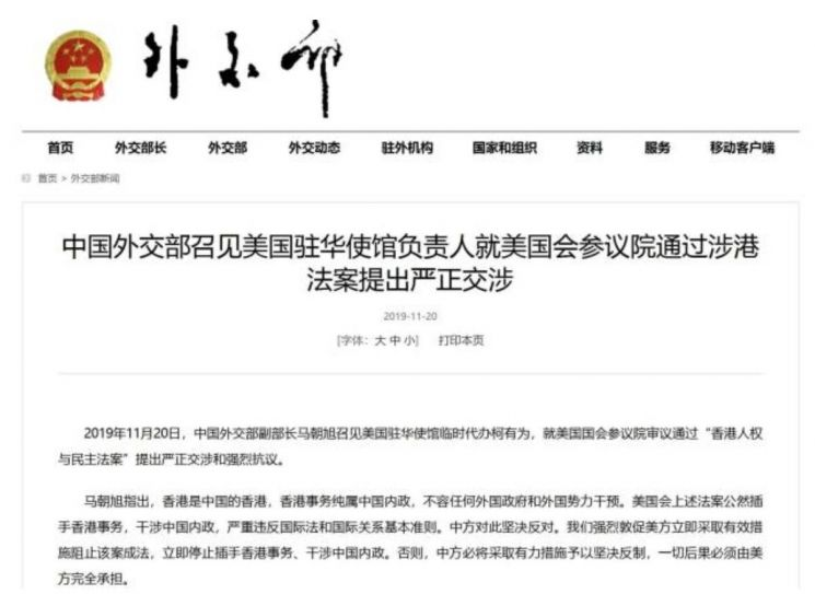 중국, 미국의 홍콩인권법 통과에 발끈…노골적 불만 표시(종합)