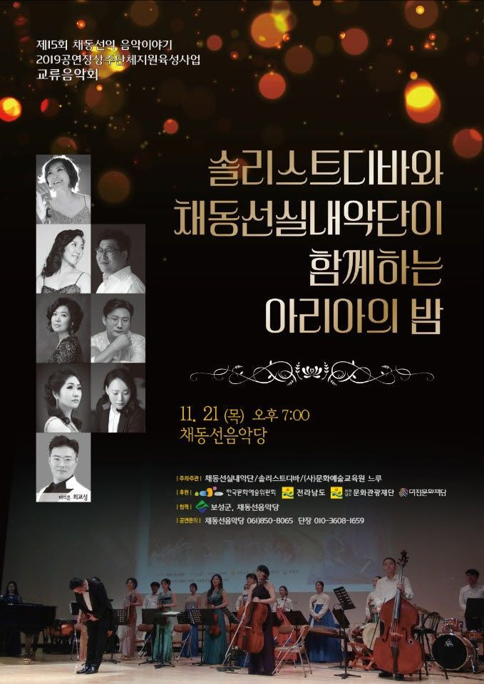 보성군 채동선 음악당서 '아리아의 밤' 공연