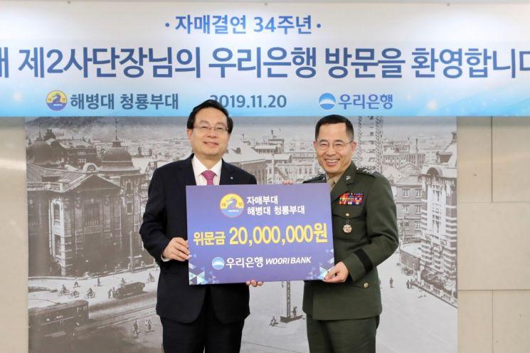 우리銀, 해병대 2사단과 자매결연 34주년 기념행사