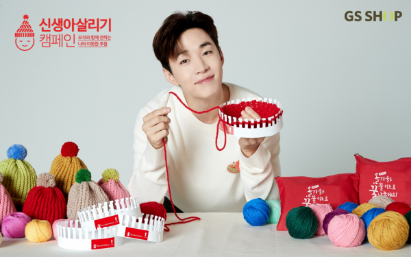 GS홈쇼핑, '신생아살리기 캠페인'… 모자뜨기 키트 판매