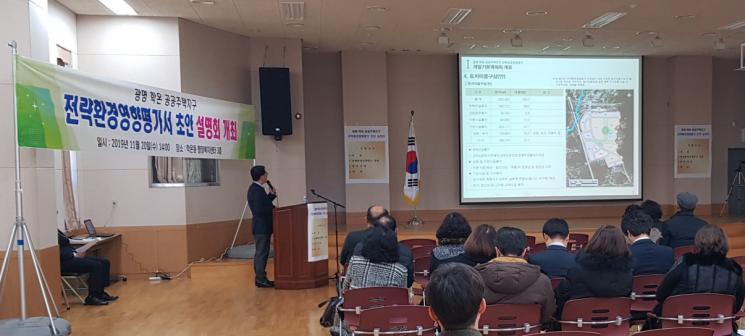 광명 학온 공공주택지구 '주민설명회'…9천억 투입 2024년 준공
