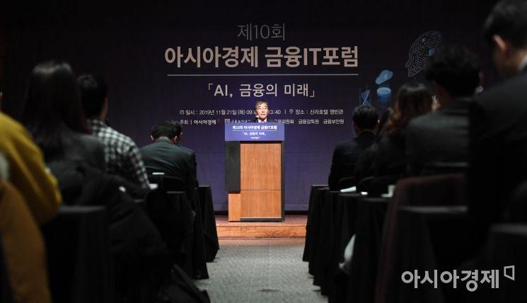 [포토] 윤석헌 금감원장, 아시아경제 금융IT포럼 축사