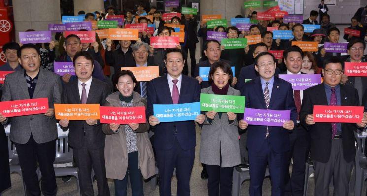 광주시 '대중교통 이용률 높이기 실천 다짐식' 개최