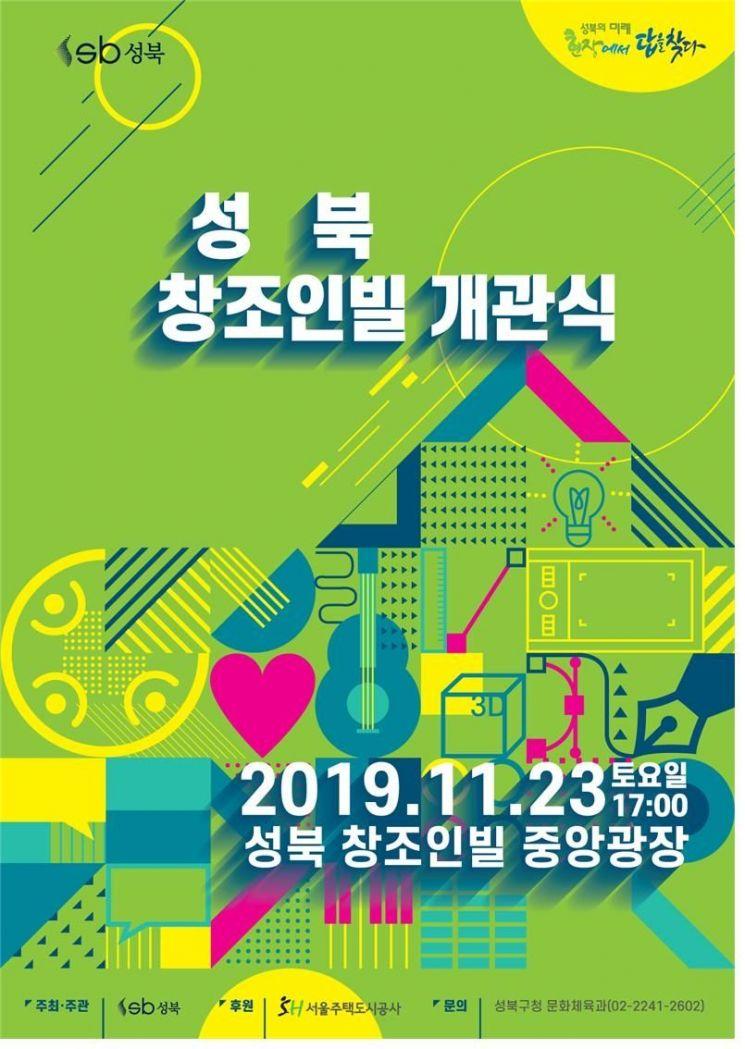 성북구, 문화예술인 등 위한 공공주택 '창조인빌' 개관