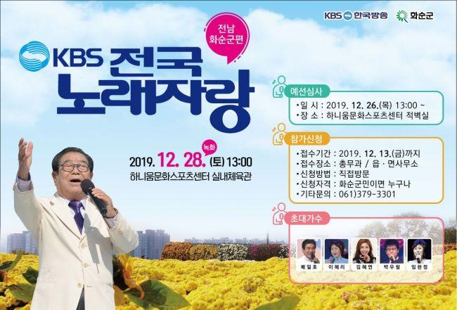 화순군, 내달 28일 '전국노래자랑' 열린다